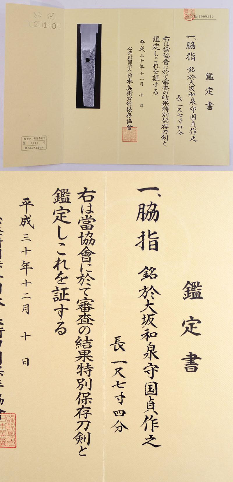 於大坂和泉守国貞作之(親国貞) Picture of Certificate