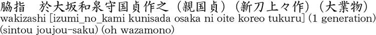 wakizashi [izumi_no_kami kunisada osaka ni oite koreo tukuru] (1 generation) (sintou joujou-saku) (oh wazamono) Name of Japan
