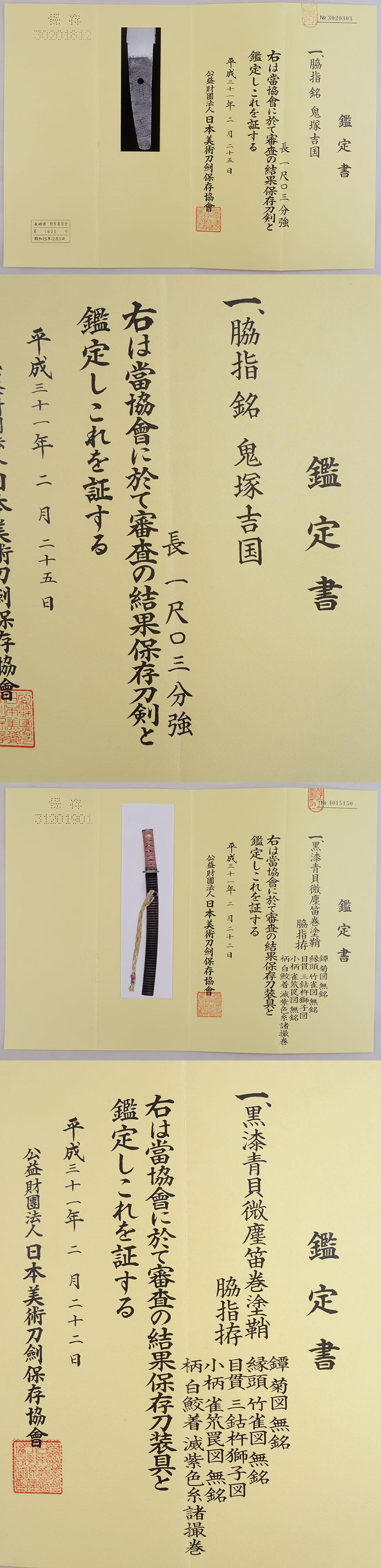 鬼塚吉国 Picture of Certificate