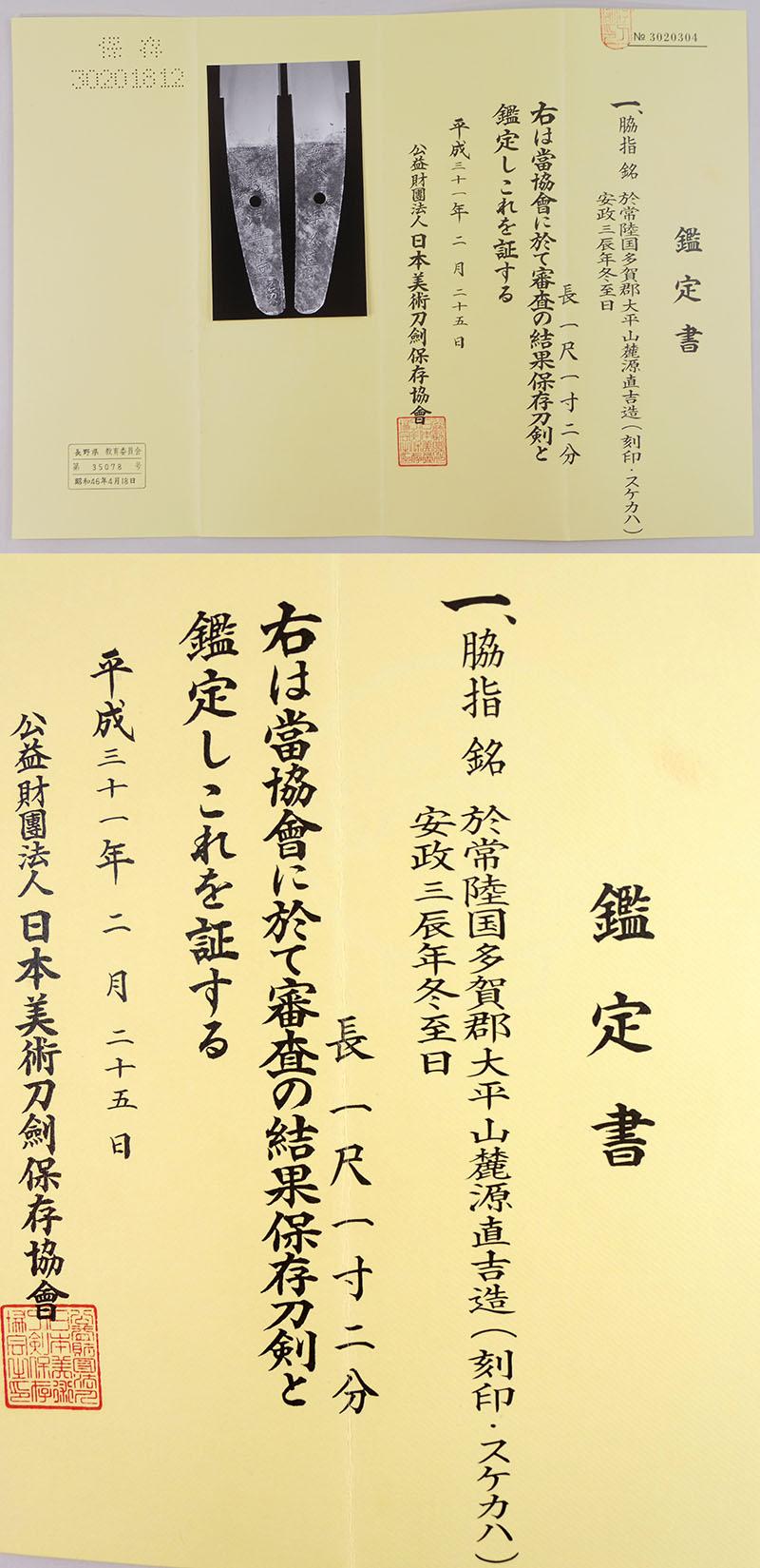 於常陸国多賀郡大平山麓源直吉造 Picture of Certificate