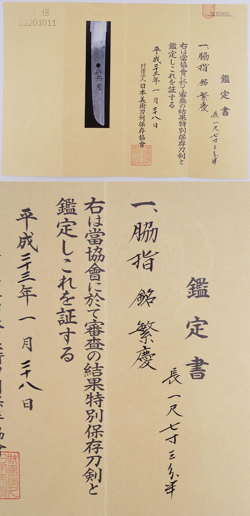 繁慶 Picture of Certificate