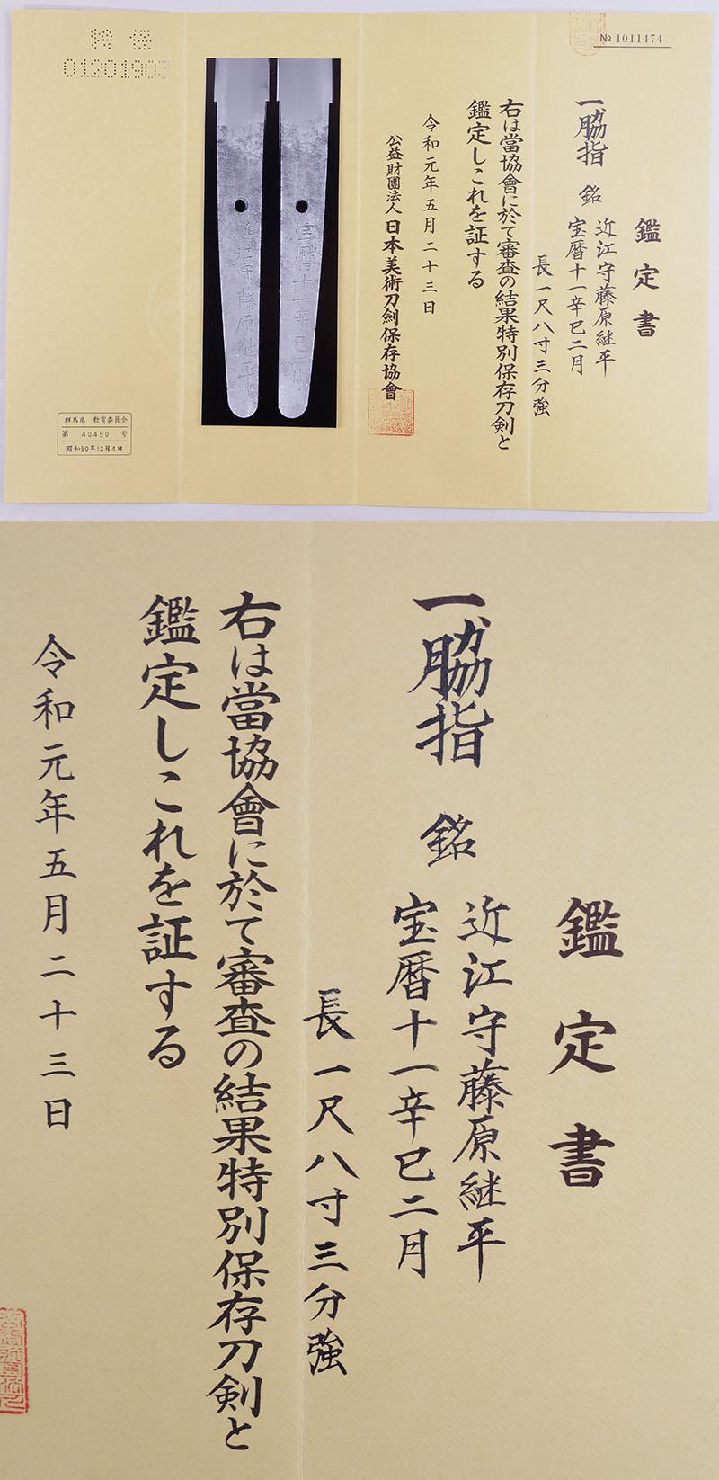 近江守藤原継平(三代) Picture of Certificate