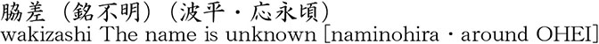 wakizashi The name is unknown [naminohira・around OHEI] Name of Japan