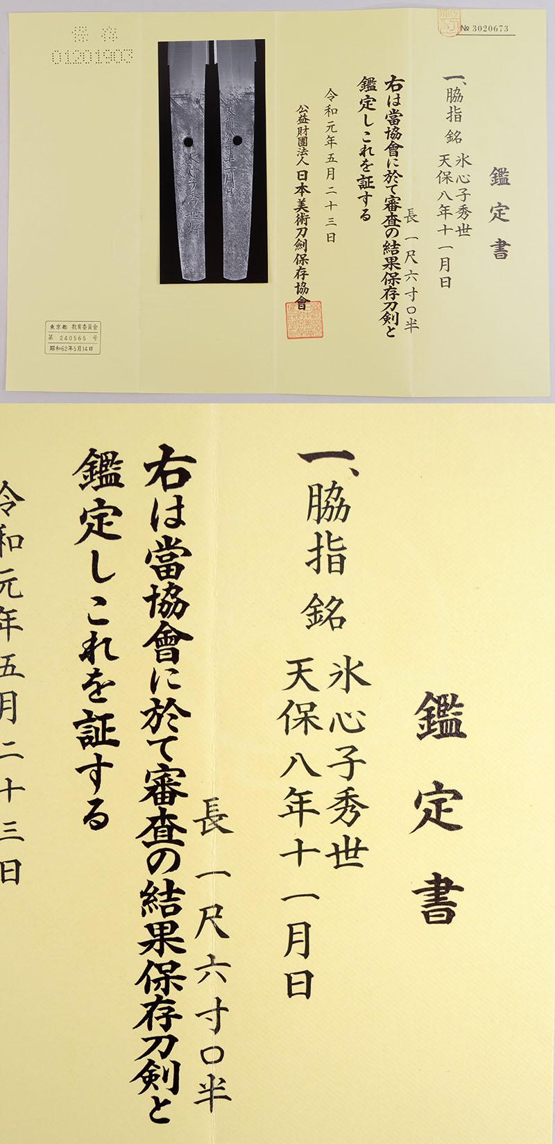 氷心子秀世 Picture of Certificate