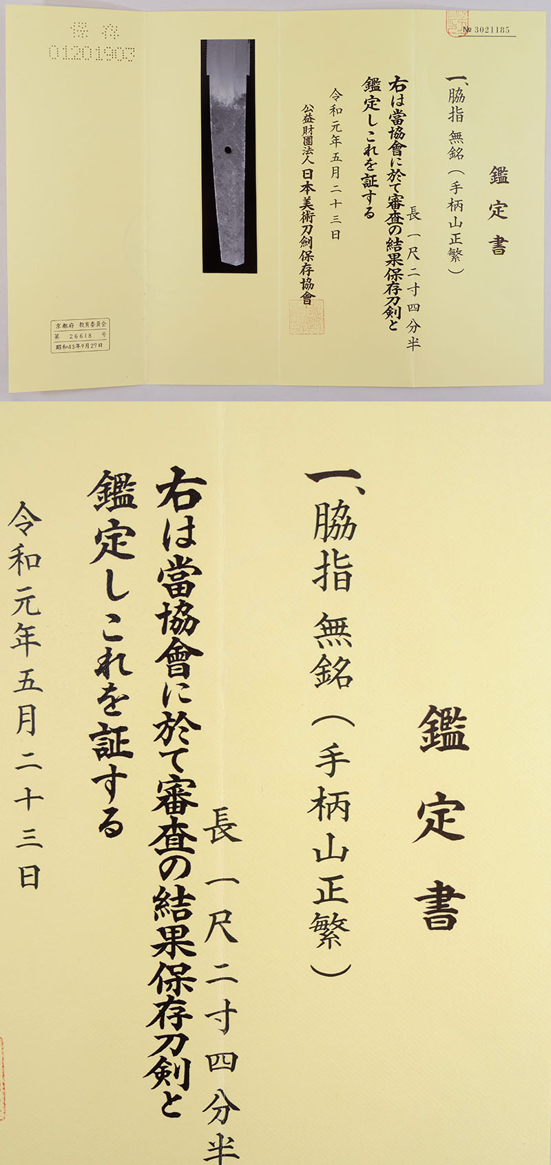 無銘(手柄山正繁) Picture of Certificate