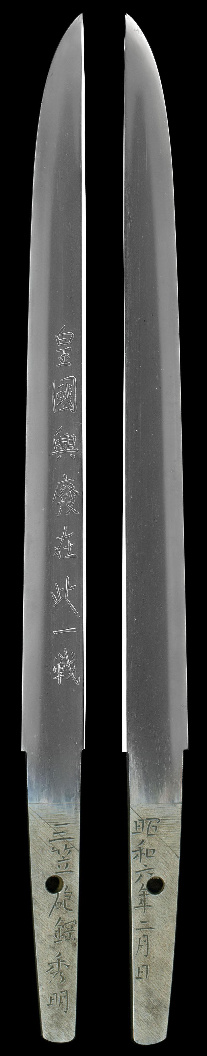 三笠砲鋼 秀明作(堀井秀明)Picture of whole