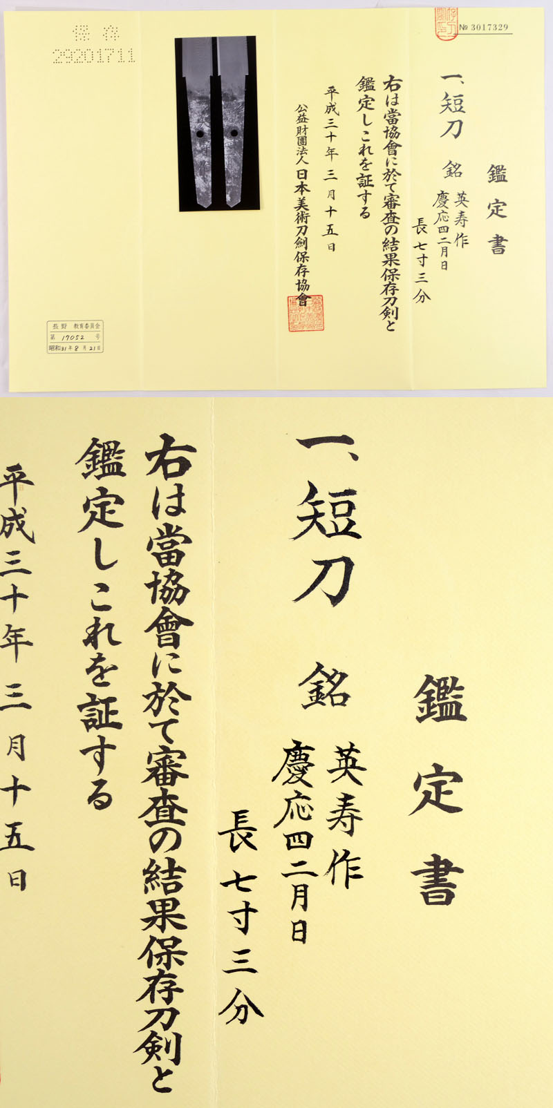 英寿作 Picture of Certificate