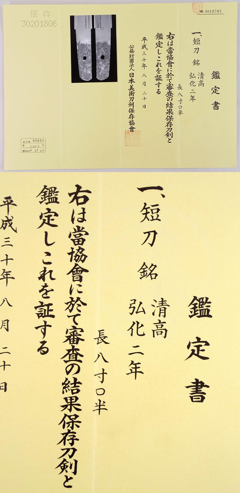 短刀 清高 弘化二年(新々刀・武州) Picture of Certificate