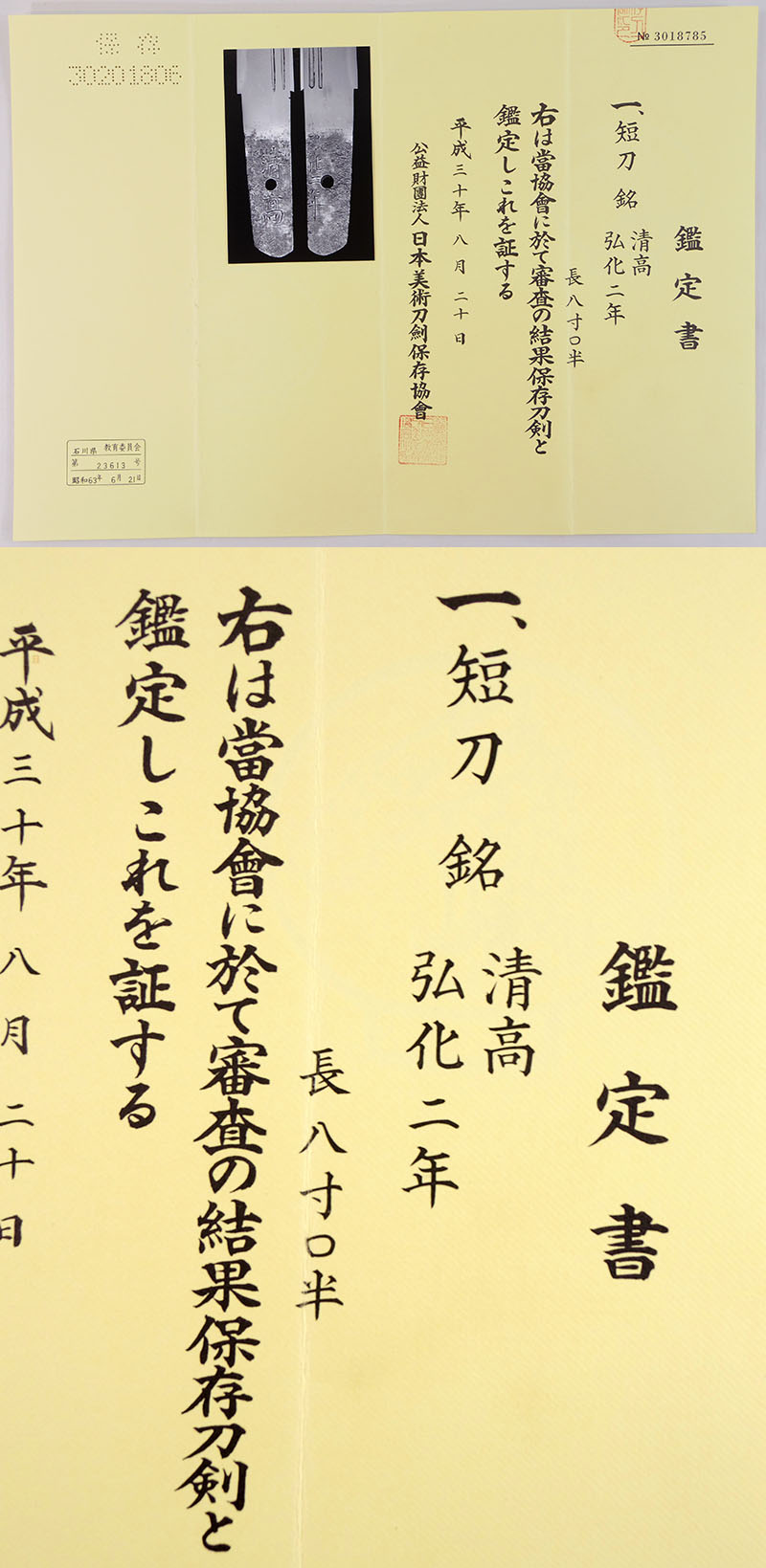 清高(新々刀・武州) Picture of Certificate