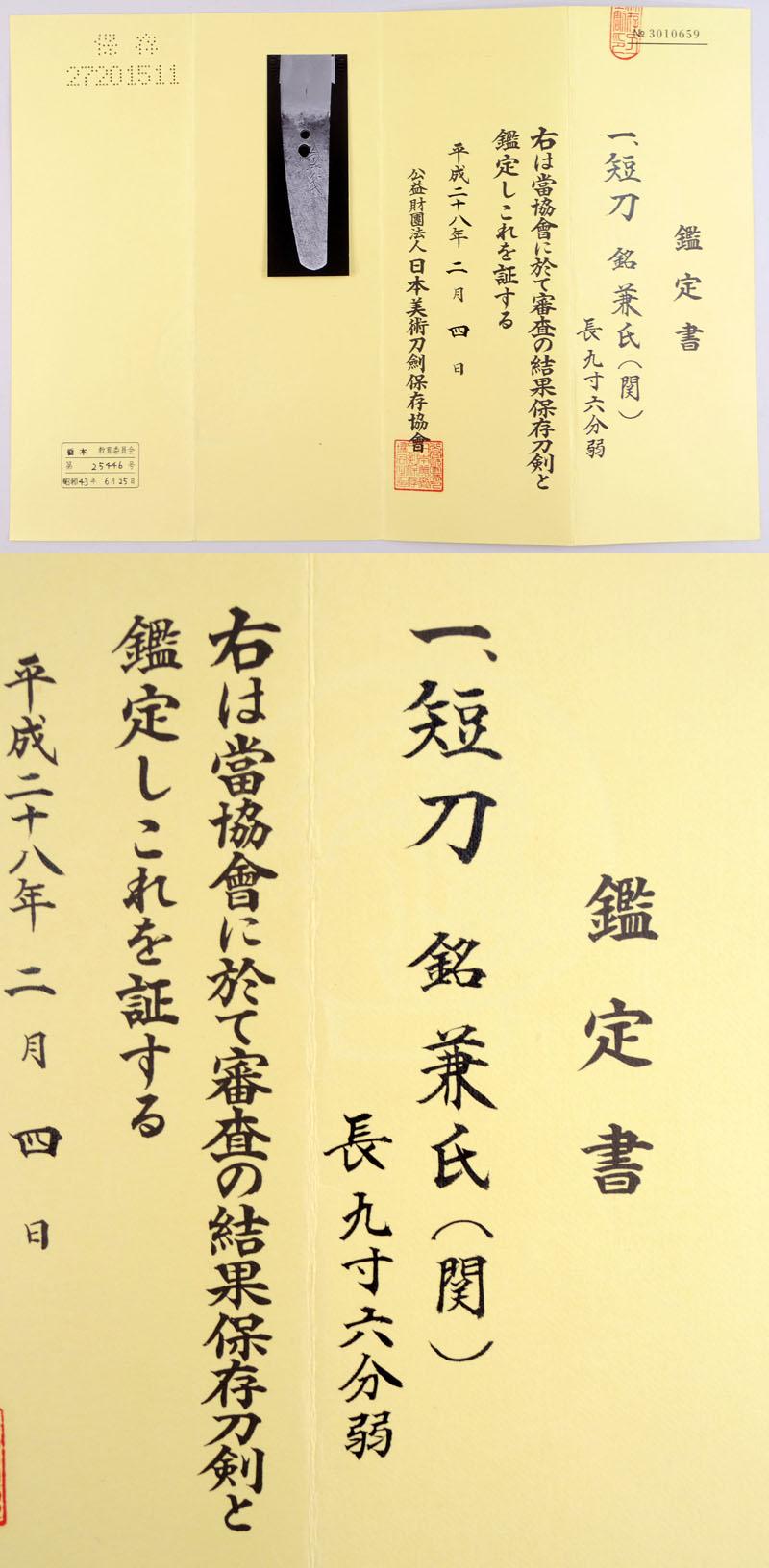 兼氏(関) Picture of Certificate