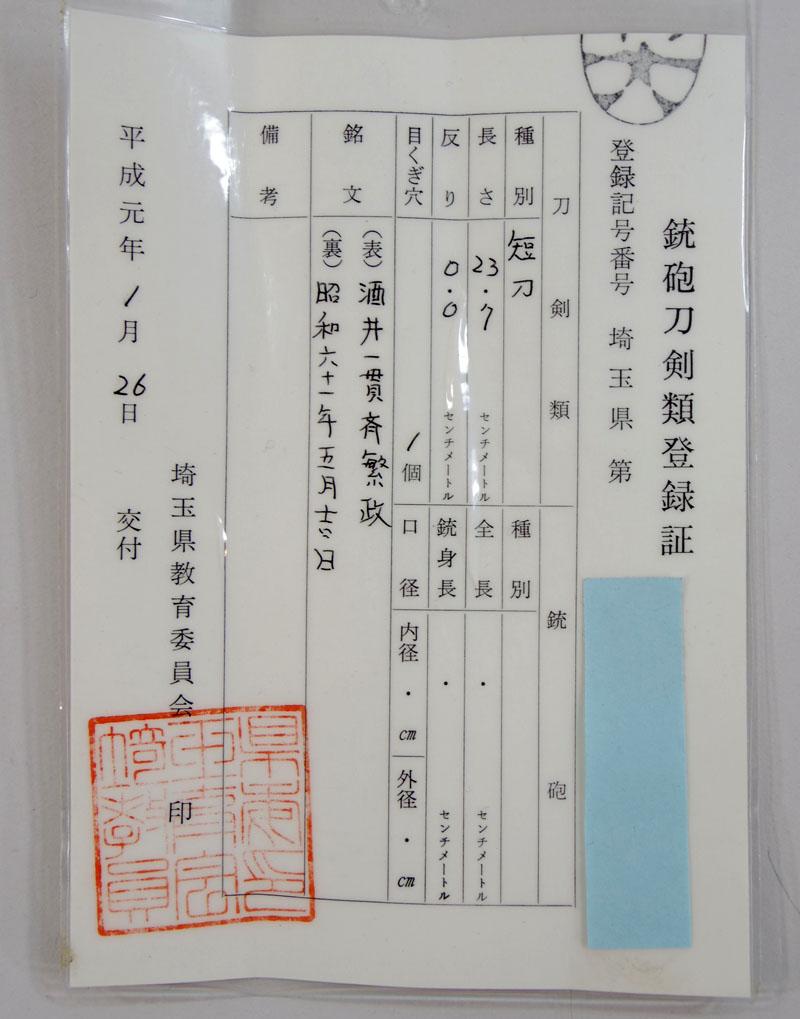 酒井一貫斎繁政(無鑑査刀匠) Picture of Certificate