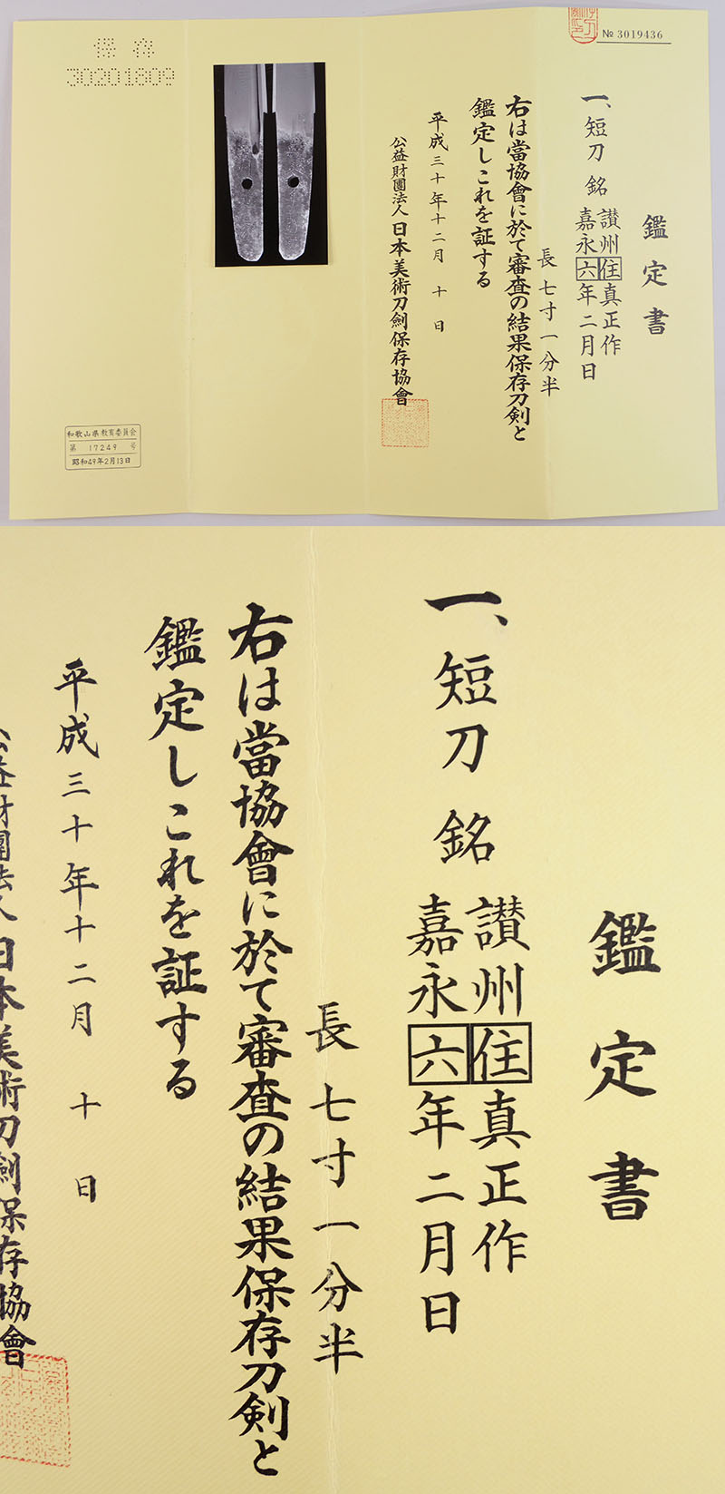 讃州住真正作 Picture of Certificate