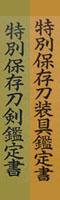 tantou [terukazu] (musashi : TENPO) (gyokurinshi terukazu) Picture of certificate