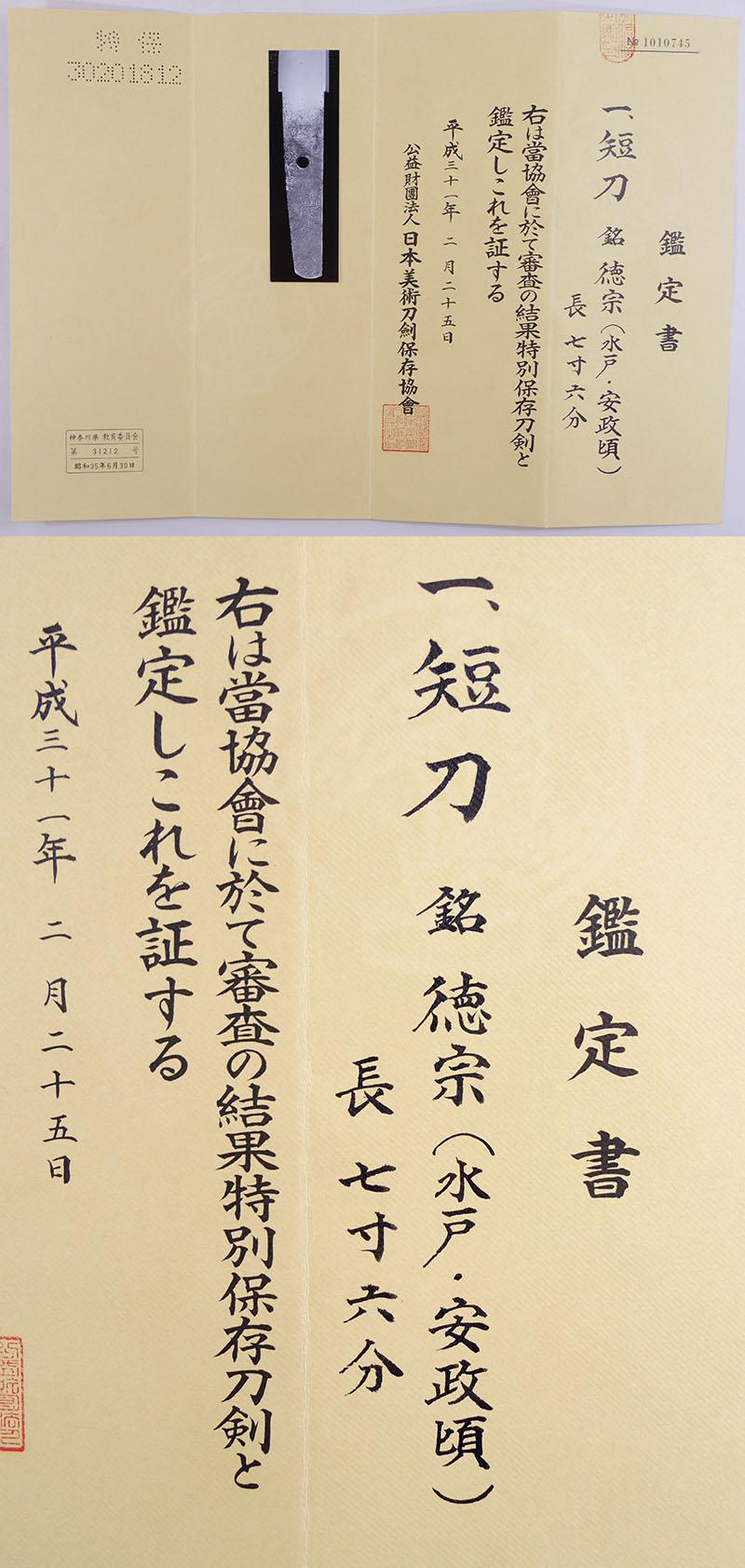 徳宗(水戸藩工・安政頃) Picture of Certificate