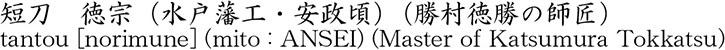 tantou [norimune] (mito : ANSEI) (Master of Katsumura Tokkatsu) Name of Japan