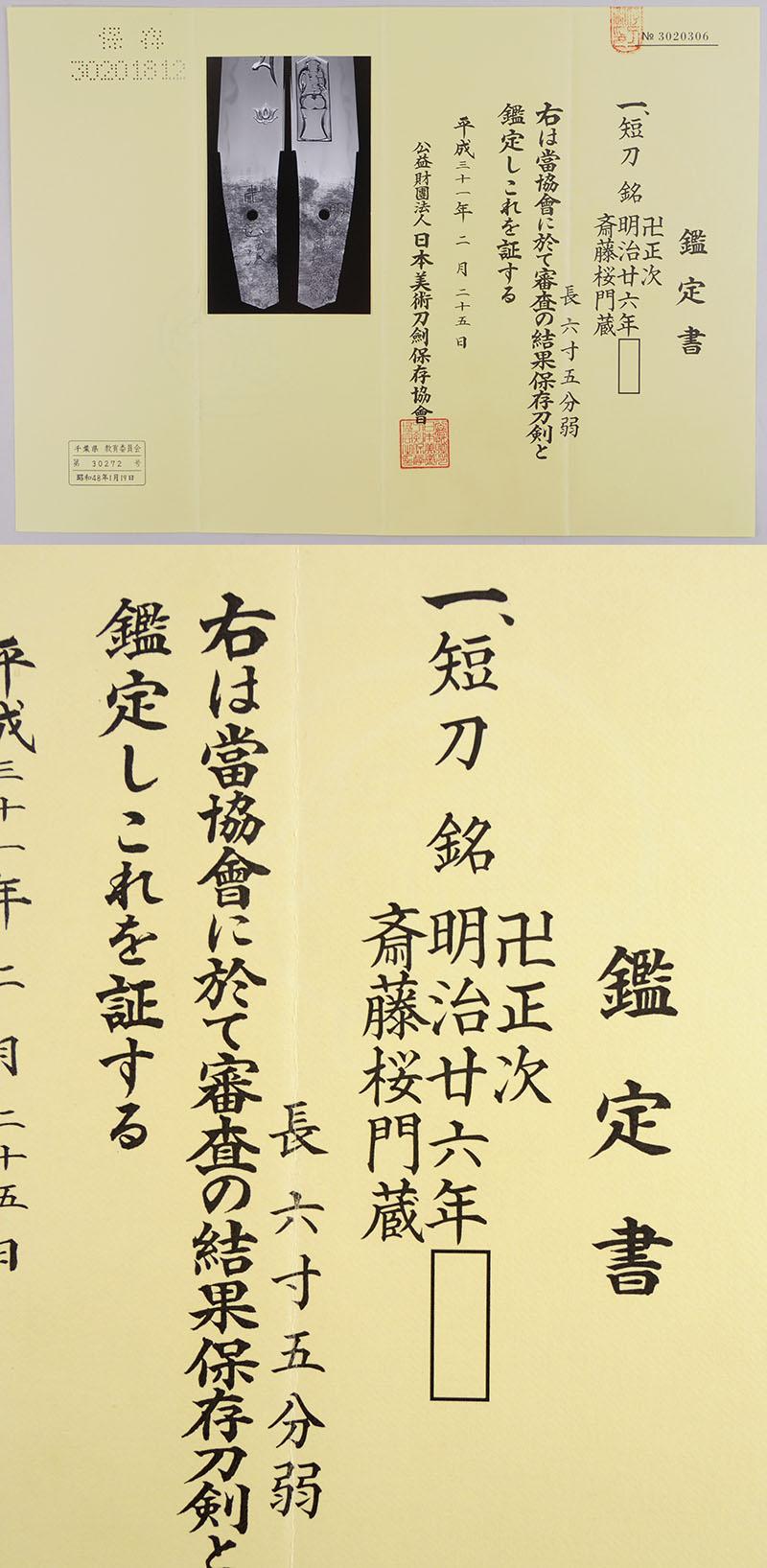 卍正次(桜井正次) Picture of Certificate