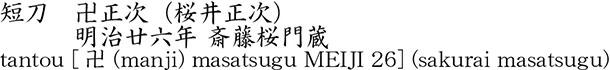 tantou [卍 (manji) masatsugu MEIJI 26] (sakurai masatsugu) Name of Japan