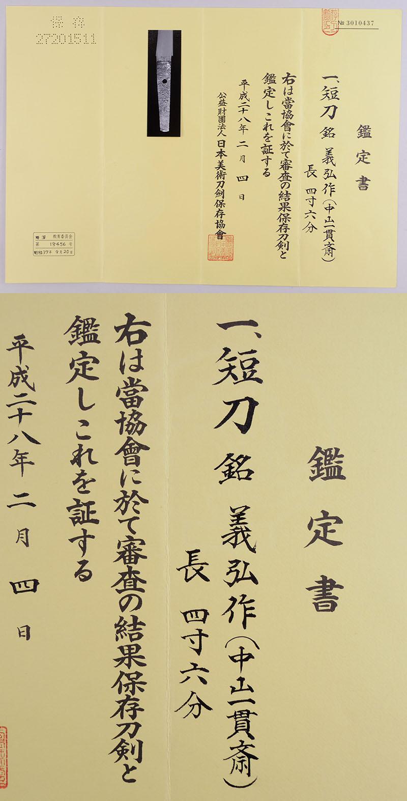 義弘作(中山一貫斎義弘) Picture of Certificate