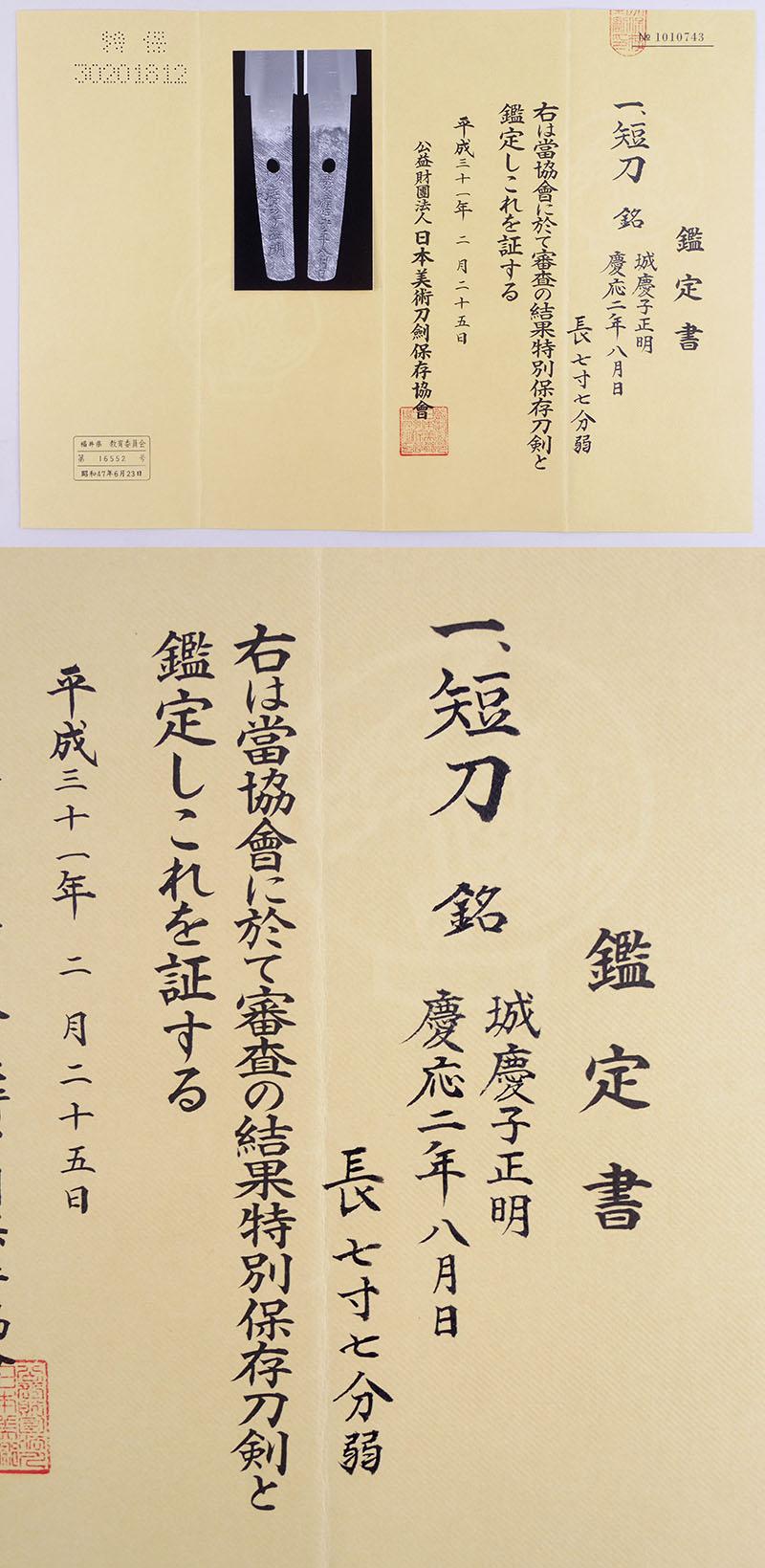 城慶子正明 Picture of Certificate