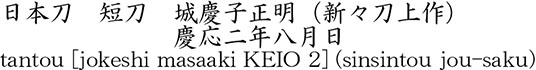 tantou [jokeshi masaaki KEIO 2] (sinsintou jou-saku) Name of Japan