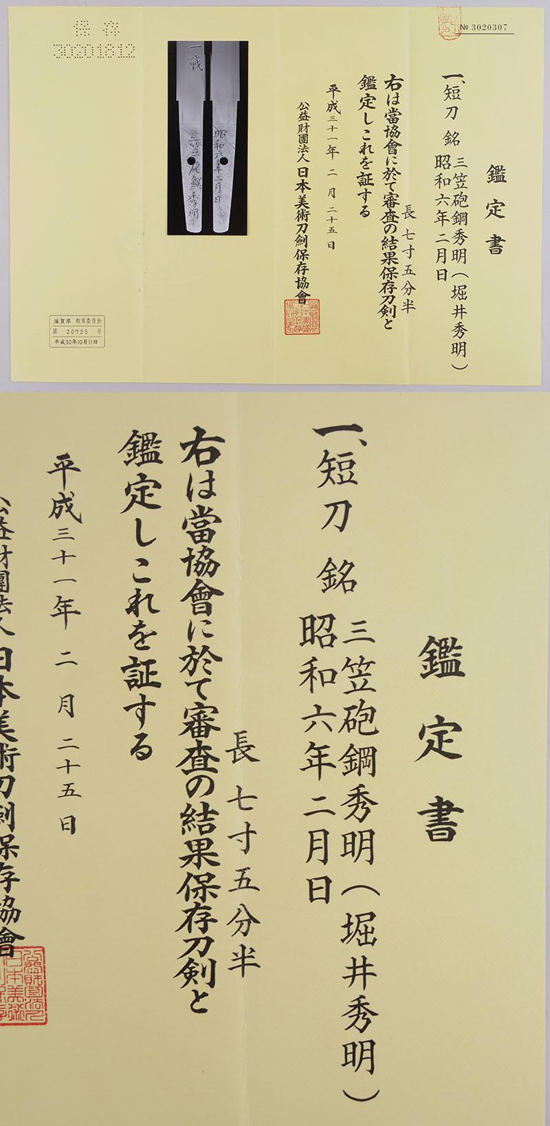三笠砲鋼秀明(三笠刀)(堀井秀明) Picture of Certificate
