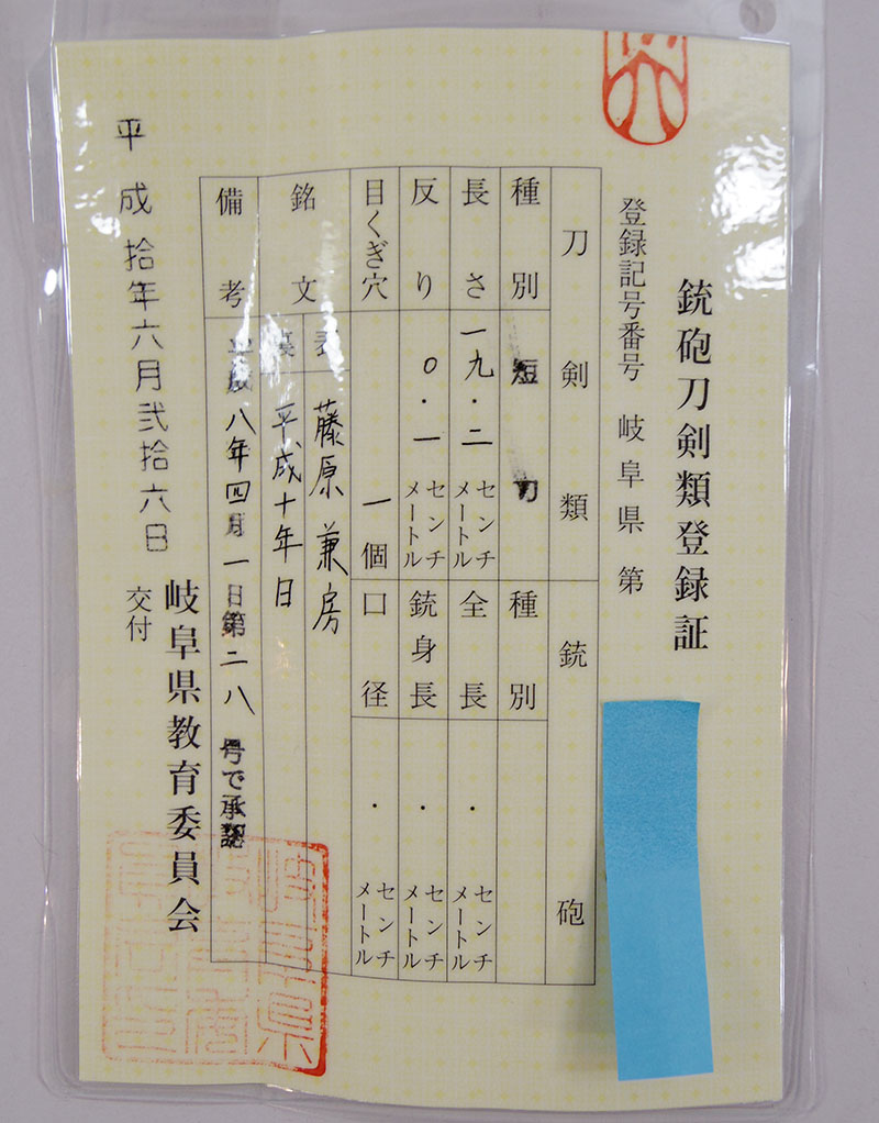 藤原兼房作 Picture of Certificate