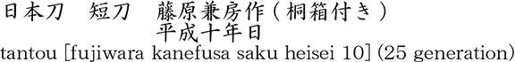 tantou [fujiwara kanefusa saku heisei 10] (25 generation) Name of Japan