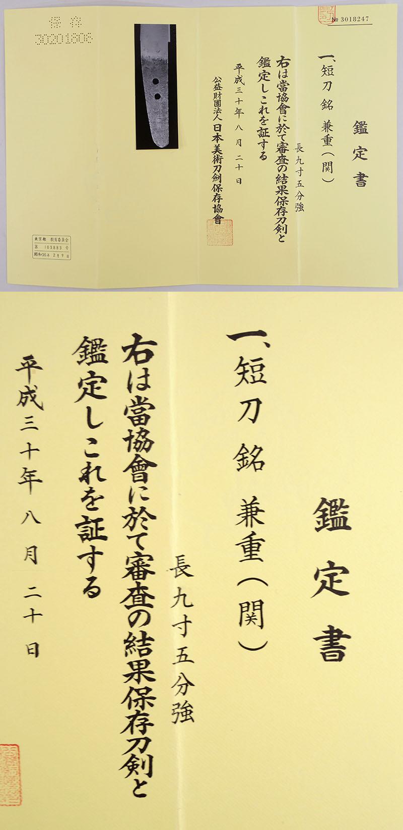 兼重(関) Picture of Certificate