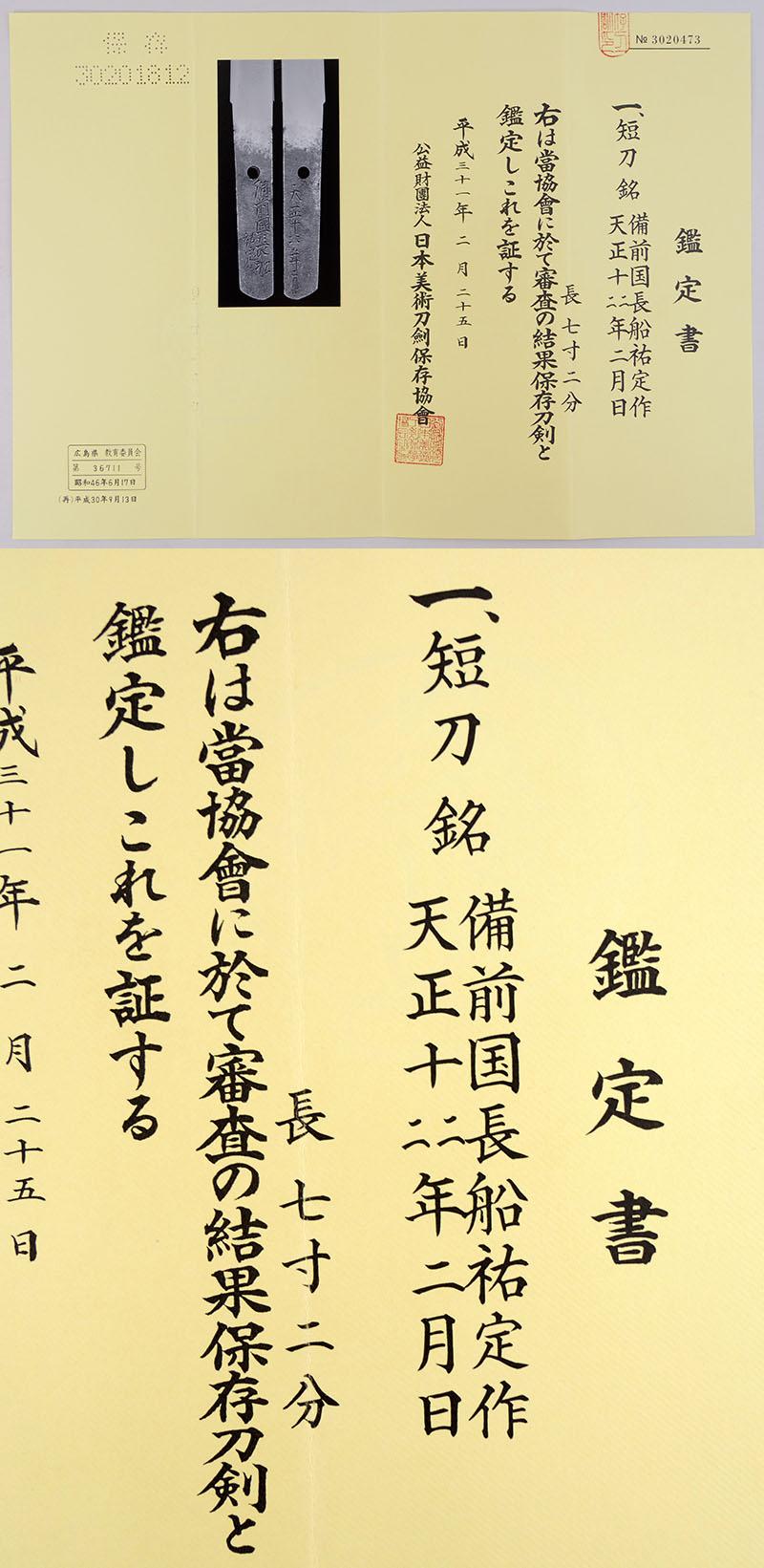 備前国長船祐定作 Picture of Certificate