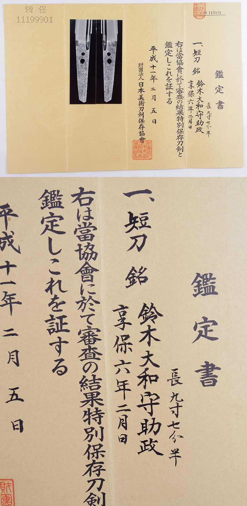 鈴木大和守助政 Picture of Certificate