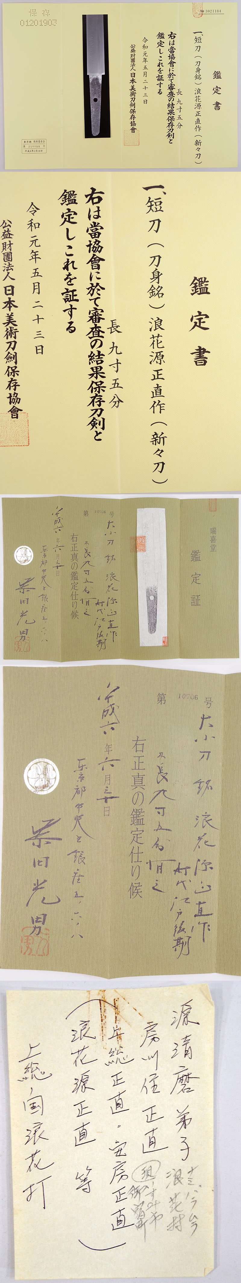浪花源正直作(清麿の門人) Picture of Certificate
