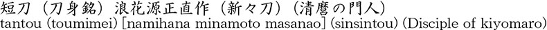 tantou (toumimei) [namihana minamoto masanao] (sinsintou) (Disciple of kiyomaro) Name of Japan