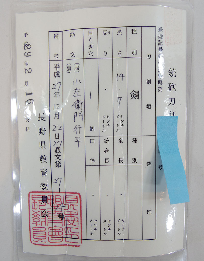 小左衛門行平(宮入小左衛門行平) Picture of Certificate