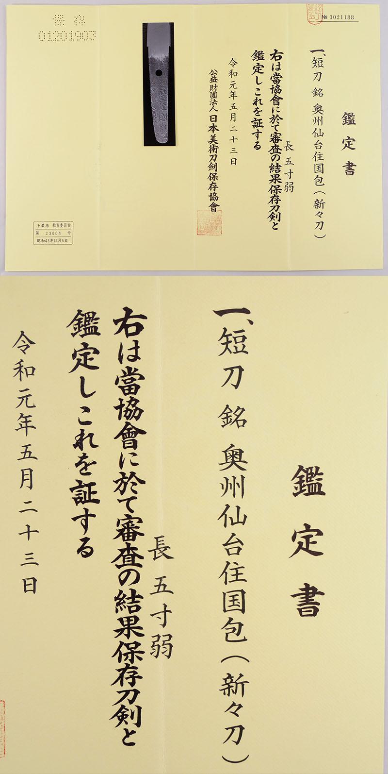 奥州仙台住国包(保昌伝) Picture of Certificate