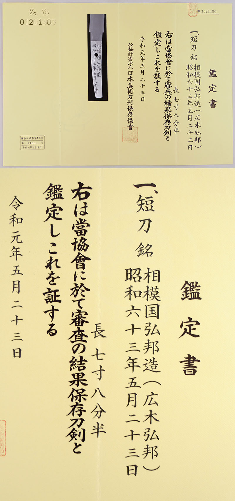 相模國弘邦造 昭和六十三年五月二十三日(広木弘邦) Picture of Certificate