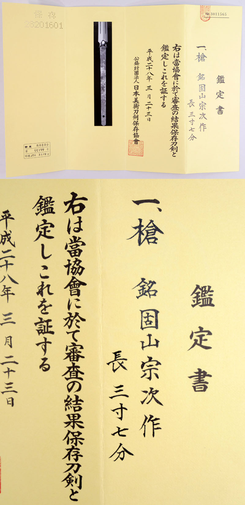 固山宗次作 Picture of Certificate