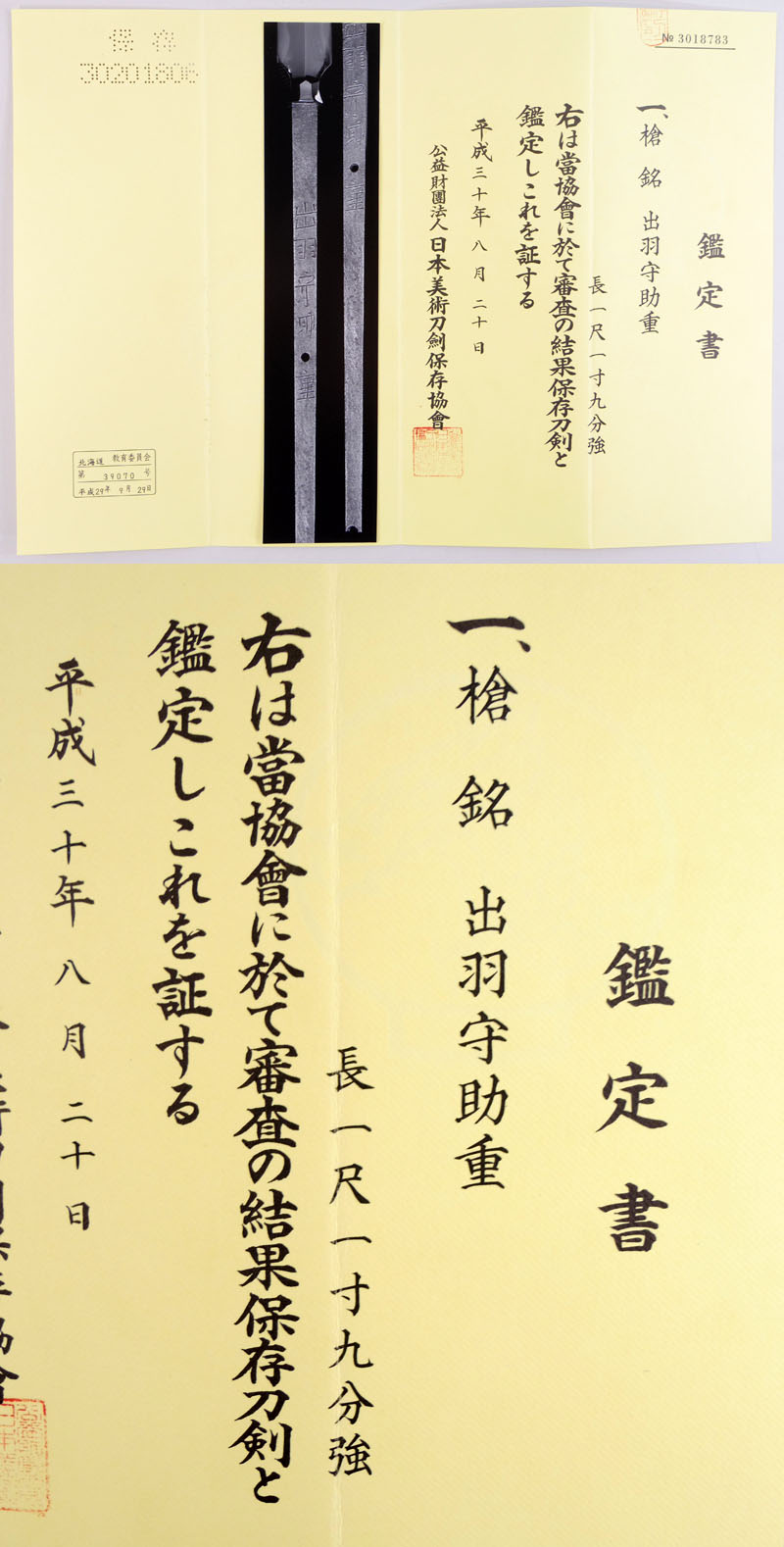 出羽守助重 Picture of Certificate