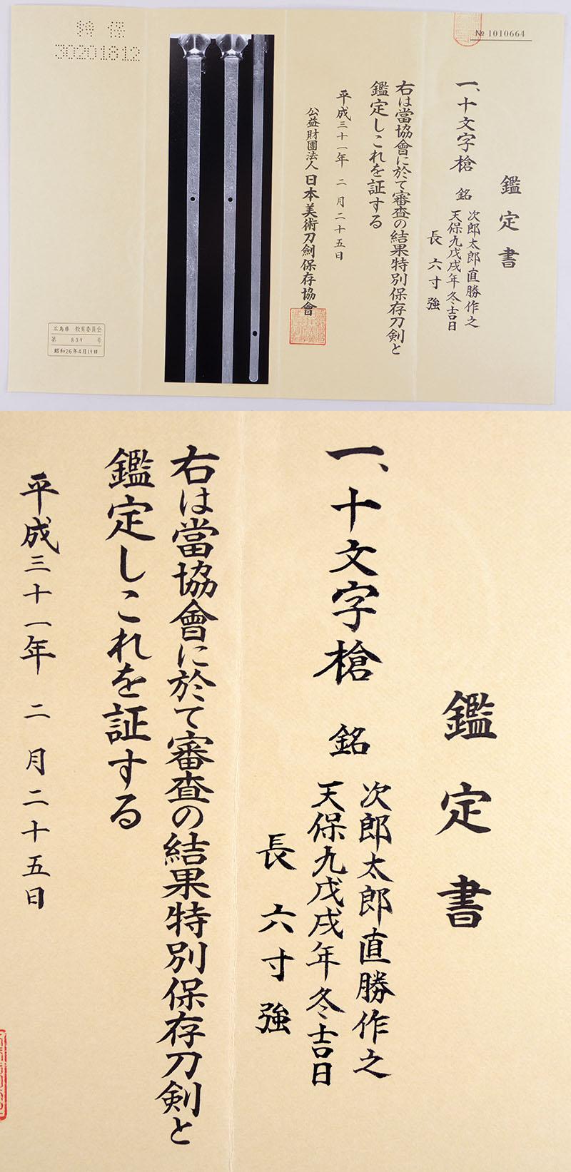 次郎太郎直勝作之 Picture of Certificate