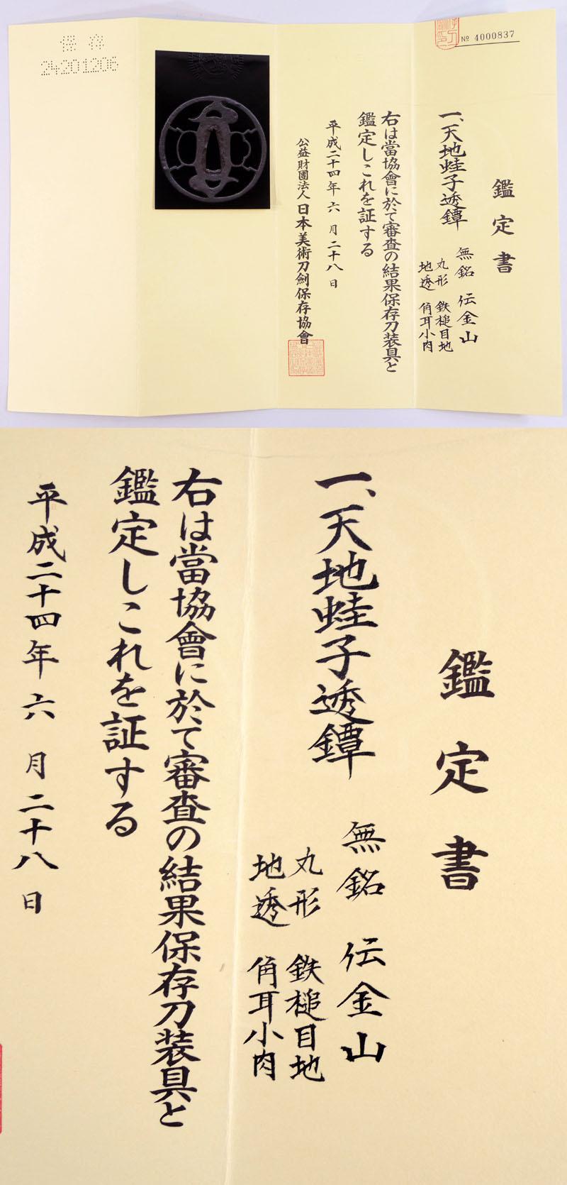 天地蛙子透鍔 無銘 伝金山 Picture of Certificate