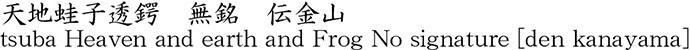 tsuba Heaven and earth and Frog No signature [den kanayama] Name of Japan
