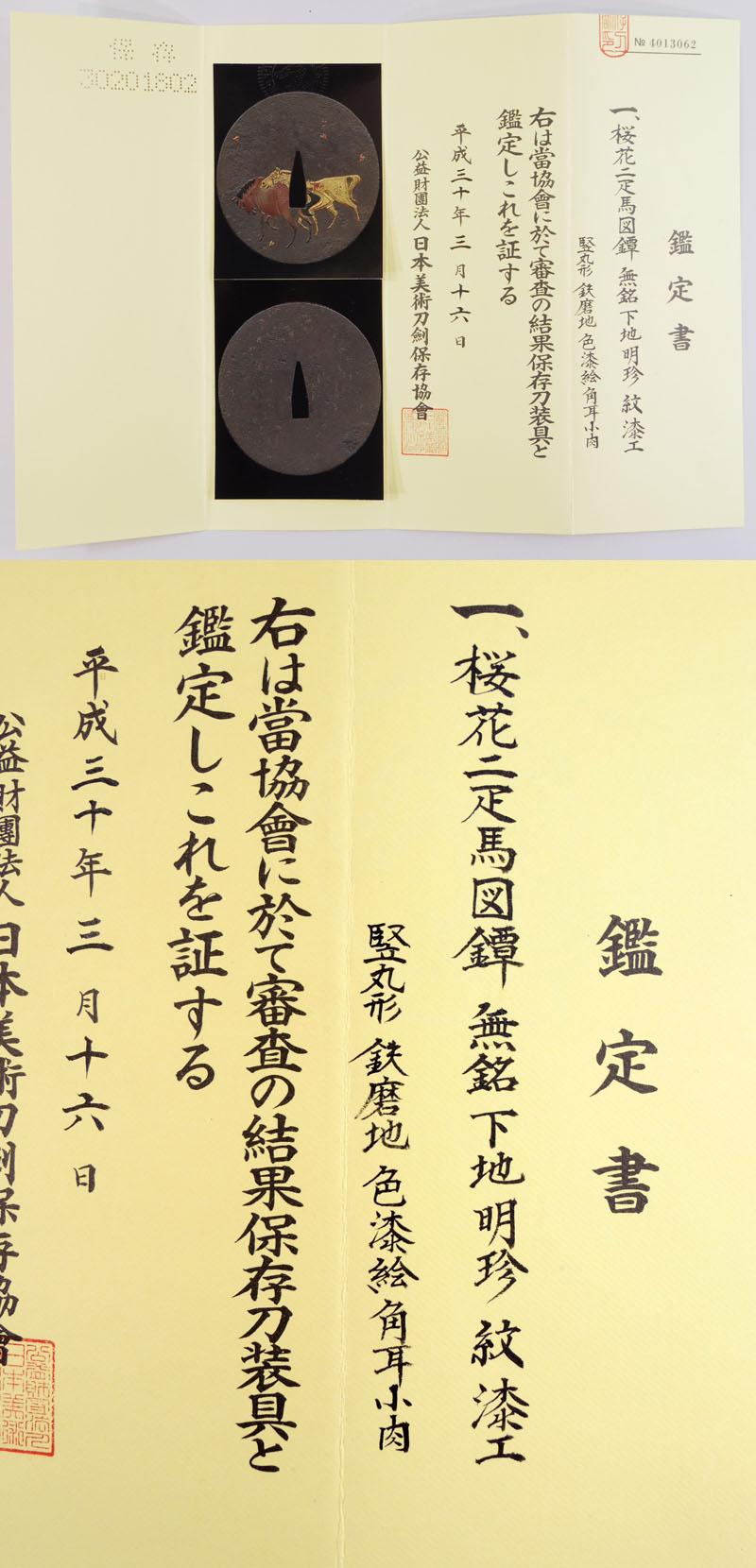 桜花二疋馬図鍔 無銘 下地明珍 紋漆工 Picture of Certificate