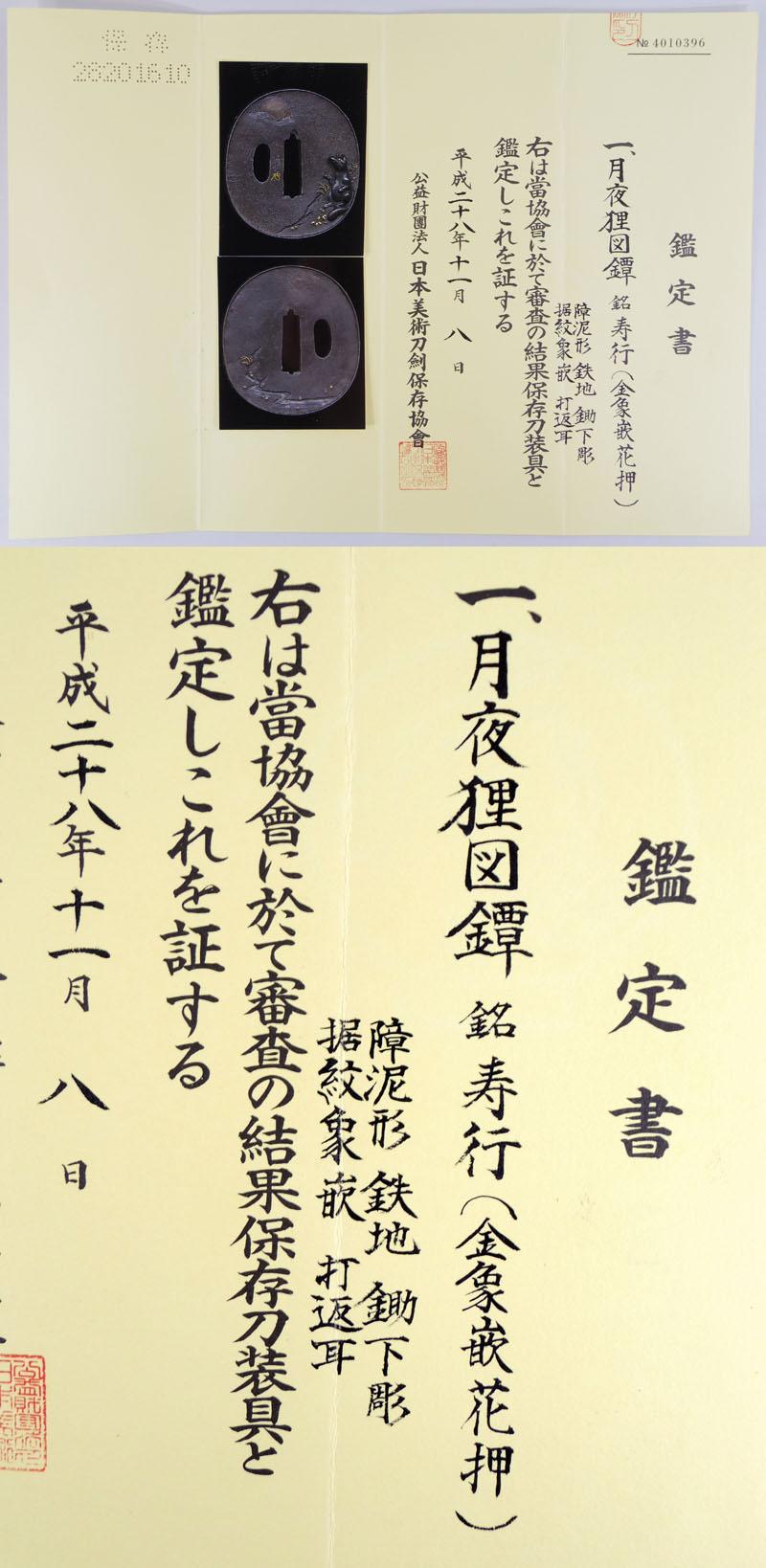 月夜狸図鍔 寿行(金象嵌花押) Picture of Certificate
