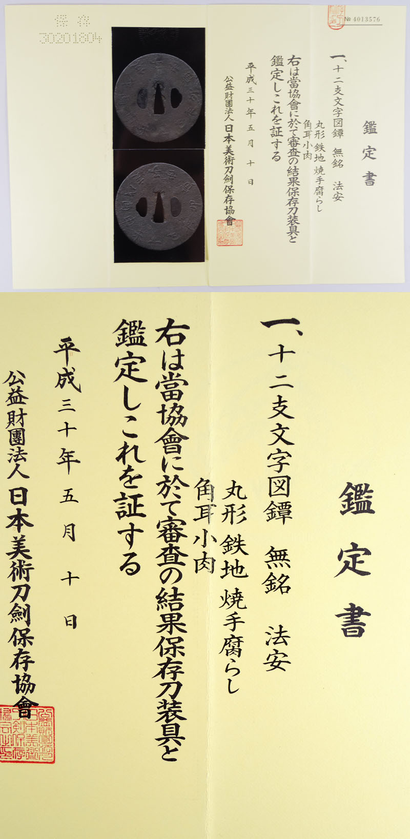十二支文字図鍔 無銘 法安 Picture of Certificate