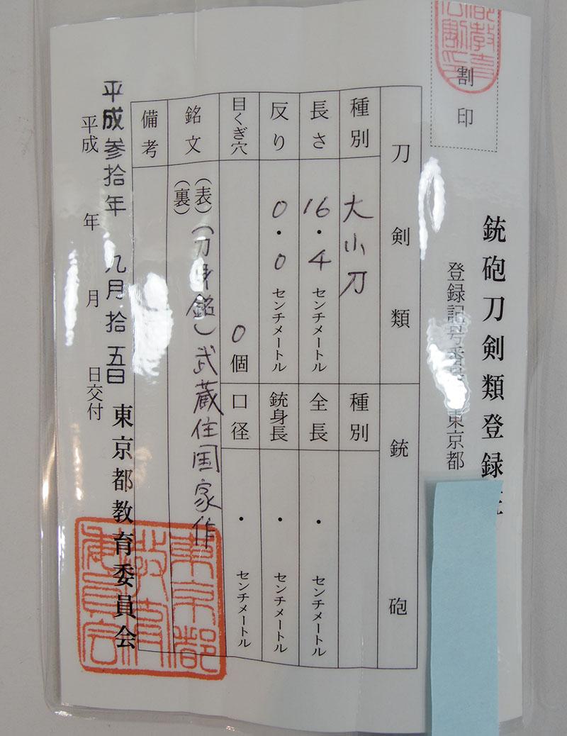 小刀 武蔵住國家作(吉原国家)(無監査刀匠) Picture of Certificate