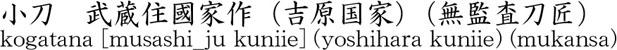 kogatana [musashi_ju kuniie] (yoshihara kuniie) (mukansa) Name of Japan