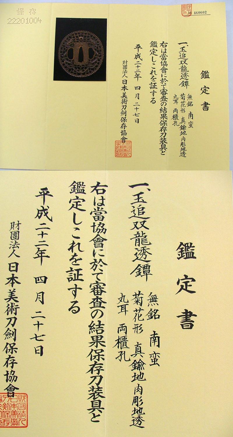 玉追双龍透鍔 無銘 南蛮 (双十字 キリシタン鍔) Picture of Certificate
