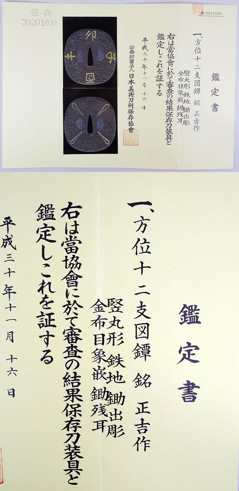 方位十二支図鍔 正吉作 Picture of Certificate