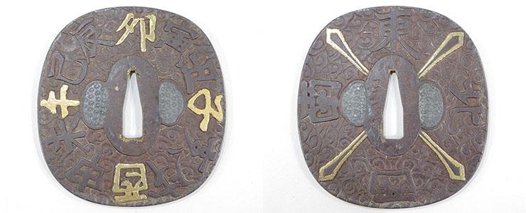tsuba Azimuth and Zodiac [masayoshi] Picture
