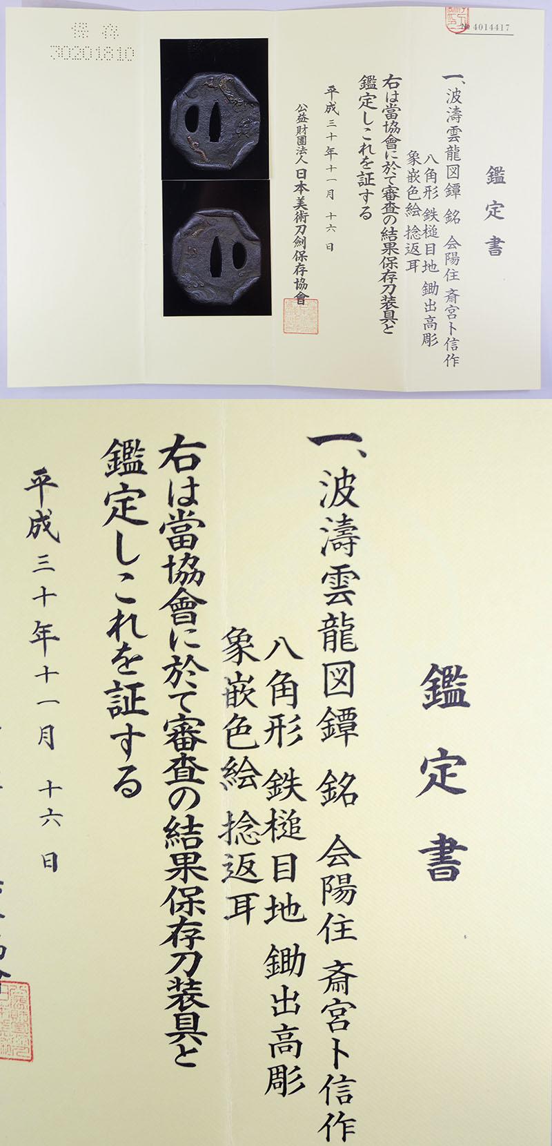 波濤雲龍図鍔 会陽住 斎宮ト信作 Picture of Certificate