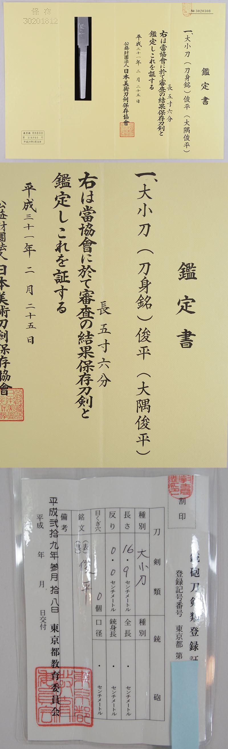 大小刀(刀身銘)俊平(大隅俊平)(人間国宝) Picture of Certificate